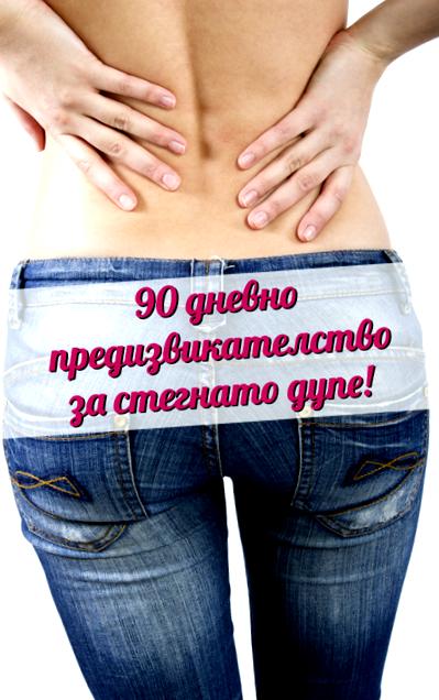 provocarea squat ajută la pierderea în greutate)