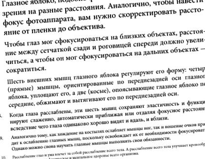 a szeminjekciók helyreállítják a látást)