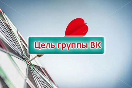 Scopul grupului VKontakte - pe orice temă pentru a crea un grup VKontakte