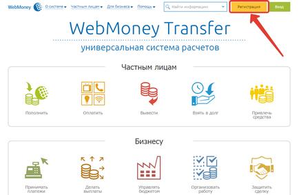 Cum de a deschide blog-ul WebMoney pungă webmaster