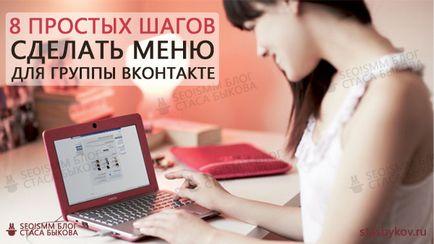 Cum de a face un grup de meniu VKontakte 8 pași șablon psd gratuit