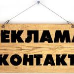 Cum sa faci bani pe publicitate VKontakte - venituri în contact