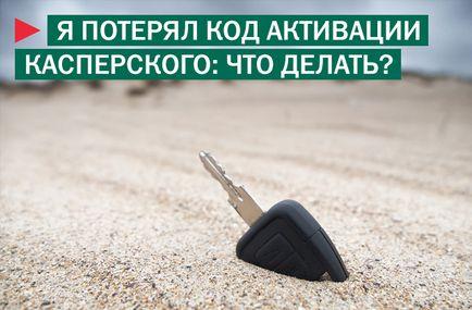 """Am pierdut codul de activare """"Kaspersky"""""""