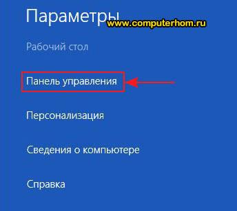 Cum de a schimba numele de utilizator în Windows 8