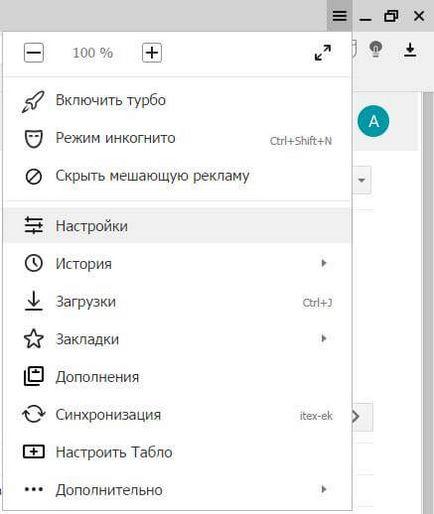 Nu pot vedea imagini în browser Yandex