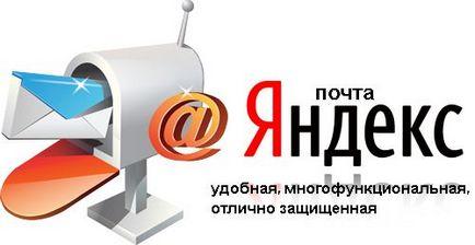 Yandex Mail Contul meu pe pagina mea