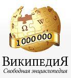 Eek GOS Wikipedia