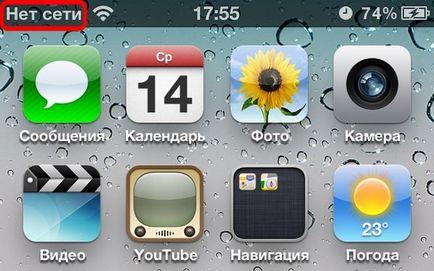 De ce iPad spune că nu există nici o rețea, și este introdusă cartela SIM în acest