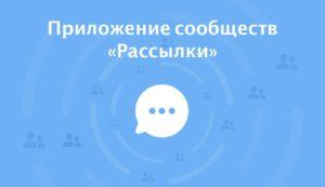 5 pași pentru configurarea comunității de mesagerie VKontakte, Pavel Vinogradov