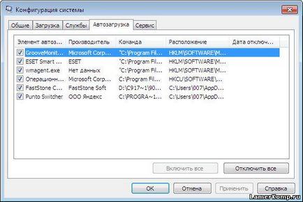 Dezactivarea programelor de pornire - Sfaturi pentru manechine de calculator