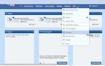 VTB 24 on-line, intrarea în zona membrilor, conectați, introduceți online banking, VTB on-line, recenzie