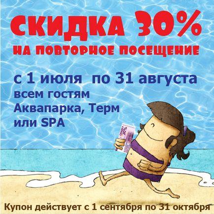 Aquapark moreon Yasenevo - site-ul oficial