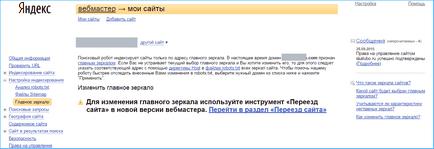 Oglinda principală a site-ului - cum să verifice modul de specificare