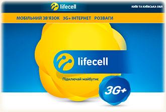 Viața a devenit LifeCell