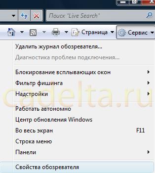 Site-uri de încredere Internet Explorer - utilizatorii de ajutor PC