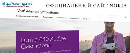 Site-ul oficial al companiei - cum să-l găsiți