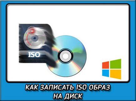 Burn imaginea ISO pe un disc înseamnă ferestre